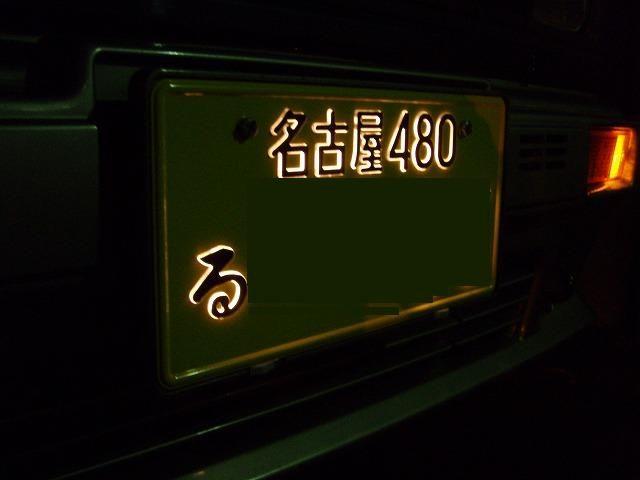 ブラボー不明 光ナンバーの単体画像