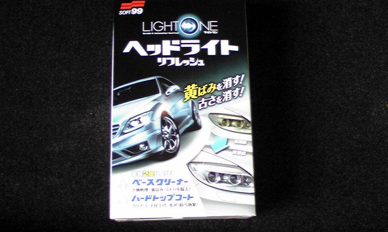 そふと⑨⑨ LIGHT ONE ヘッドライトリフレッシュ?