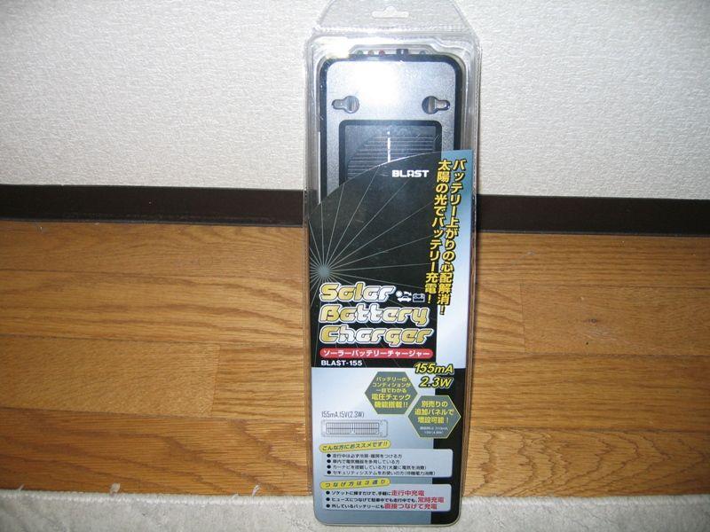 BLAST ブラスト ソーラーバッテリーチャージャー BLAST-155