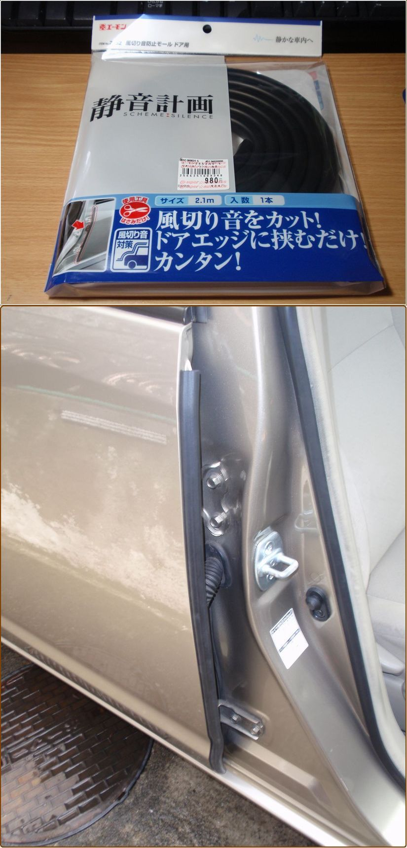 エーモン工業㈱ ☆ 静音計画 風切り音防止モール