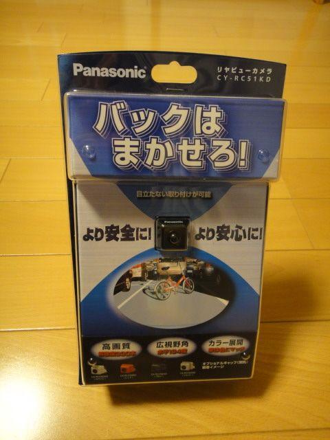 Panasonic リヤビューカメラ