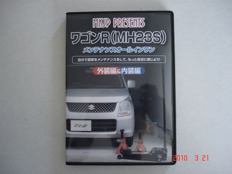 MKJP DVD☆ワゴンR(MH23S)メンテナンスオールインワン