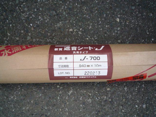 日東紡マテリアル 軟質 遮音シート・J
