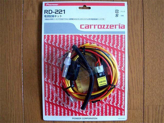 PIONEER carrozzeria RD-221(電源配線キット)