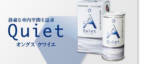 SUMICO オングスQuiet(クワイエ)