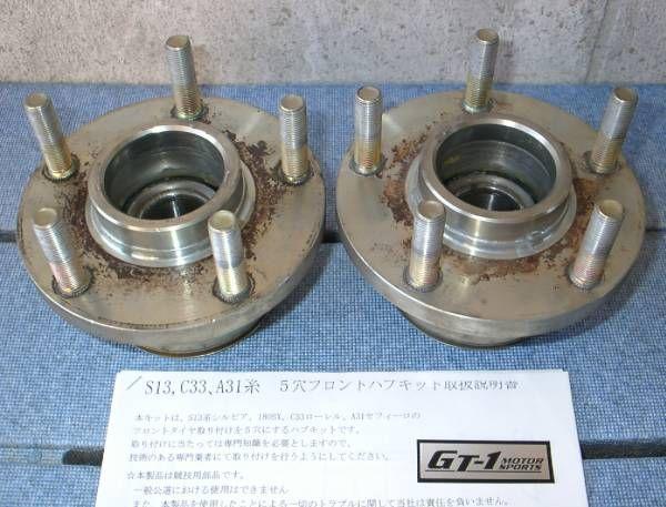 GT-1 Motor Sports 5穴フロントハブ