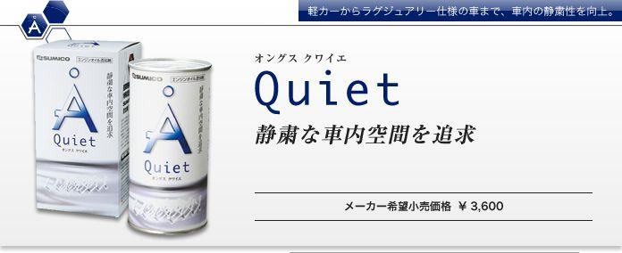 SUMICO エンジンオイル添加剤『オングス クワイエ』
