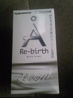 オングス  SUMICOエンジンオイル添加剤 Re-birth/リバース
