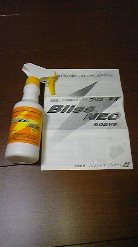 ブリスジャパンカンパニー ブリスNEO