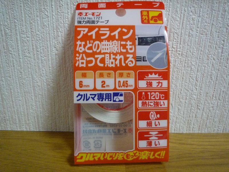 エーモン 強力両面テープ 6mm×2m