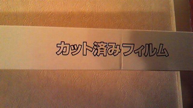 ヤ○オク カット済みフィルム