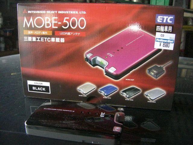 三菱電機 MOBE-500