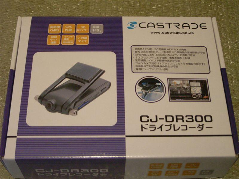 CASTRADE CJ-DR300 ドライブレコーダー