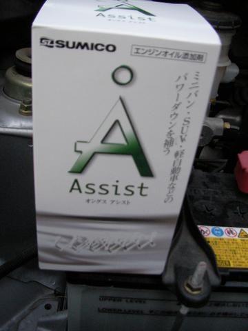 SUMICO Assist/アシスト