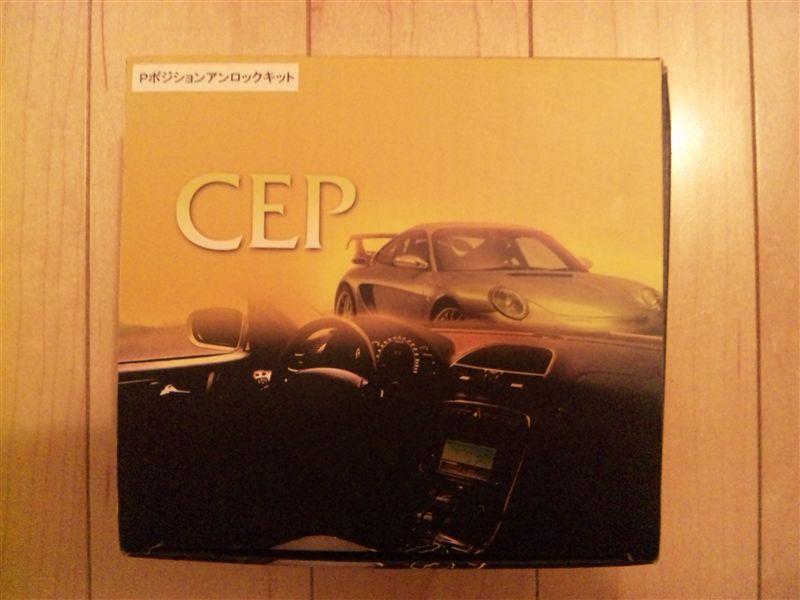 CEP / コムエンタープライズ Pポジションアンロックキット