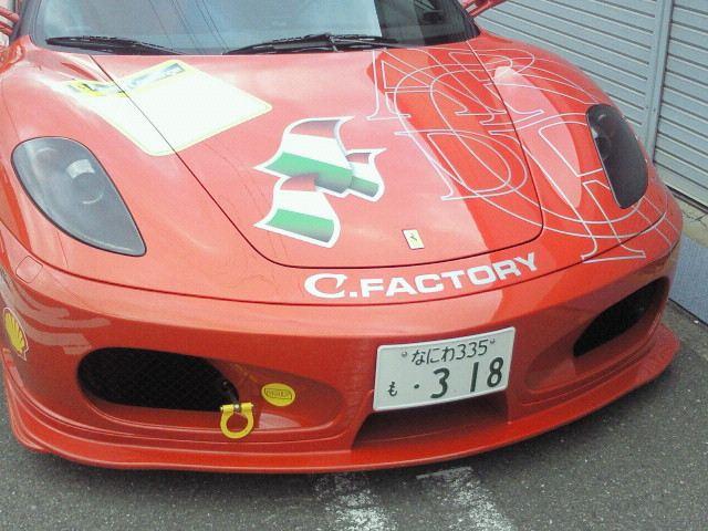 フェラーリ F430 (クーペ)RSD フロントリップスポイラー※FRPの単体画像