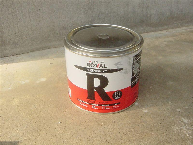 ローバル 常温亜鉛めっき ローバル