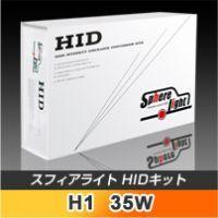 3200GTスフィアライト 超薄型バラストキットH1 6000Kの単体画像