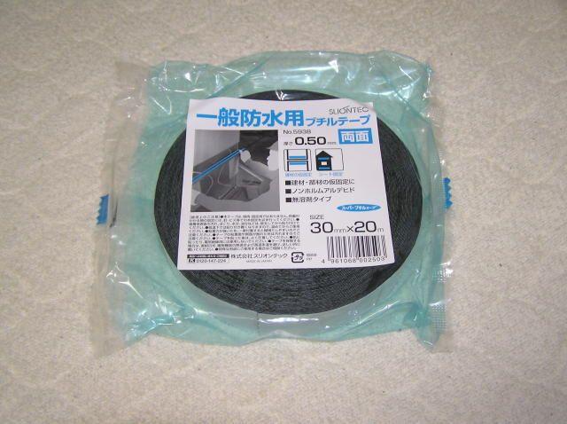 株式会社スリオンテック(SLIONTEC) 一般防水用 ブチルテープ 両面 (ブチル両面テープ)
