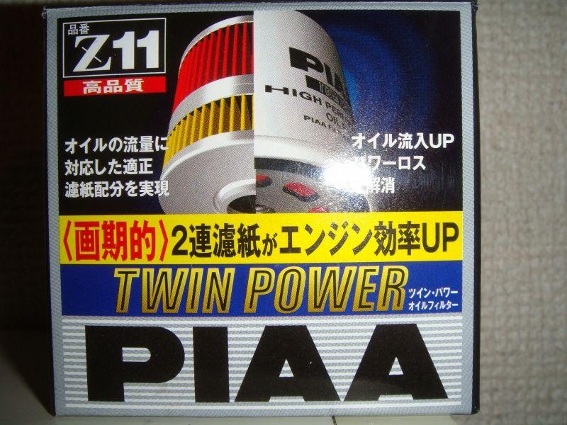 PIAA TWIN POWER