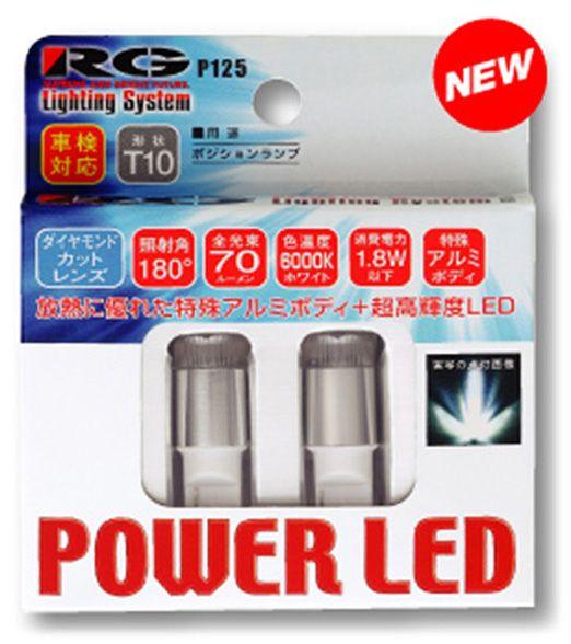 RACING GEAR POWER LED T10 6000K ホワイト RGH-P125