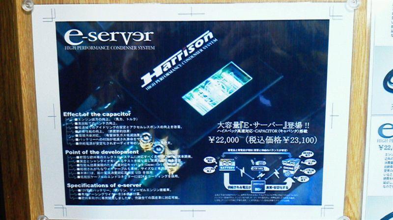 HARRISON(ハリソン)製 e-server(イーサーバー)