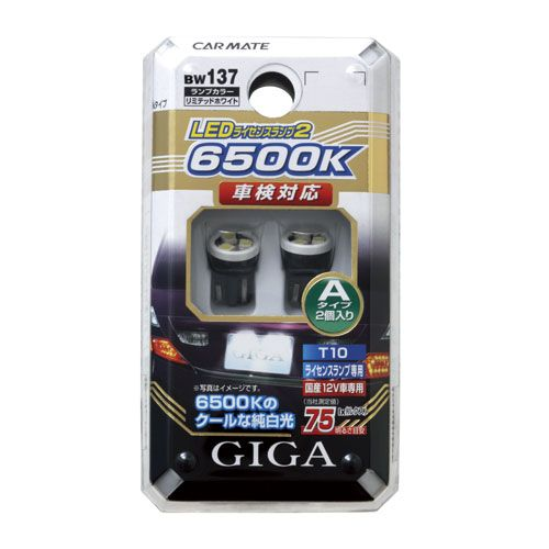CAR MATE / カーメイト GIGA LEDライセンスランプ Aタイプ シングル LSホワイト/ BW131