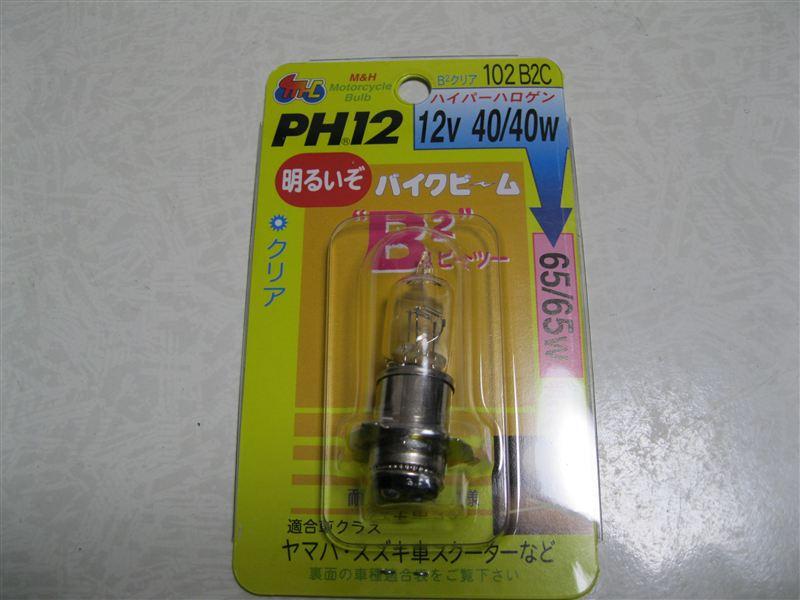 レッツII S (レッツツー エス)H&M PH12 12V40W/40W ビーツーの単体画像