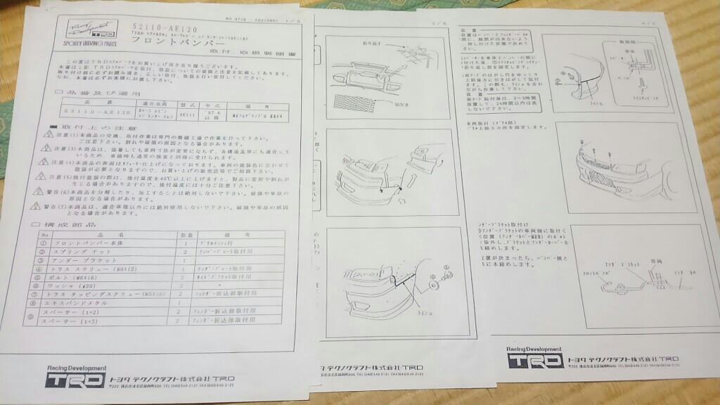 カローラレビンTRD / トヨタテクノクラフト TRDエアロカウル フロントバンパーの全体画像