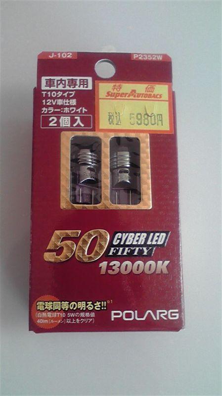 POLARG CYBER LED FIFTY T10タイプ 13000k