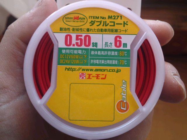 エーモン工業 0.5sq銅線 ダブルコード