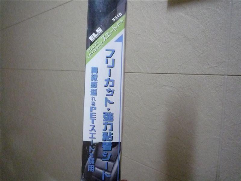 ELS フレックス スタイルアップスェードシート ブラック