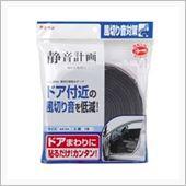 エーモン 品番:2650/商品名:風切り音防止テープ
