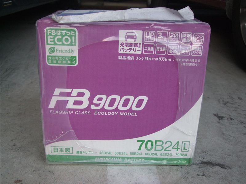 古河電池 フラッグシップクラスカーバッテリー/FB9000