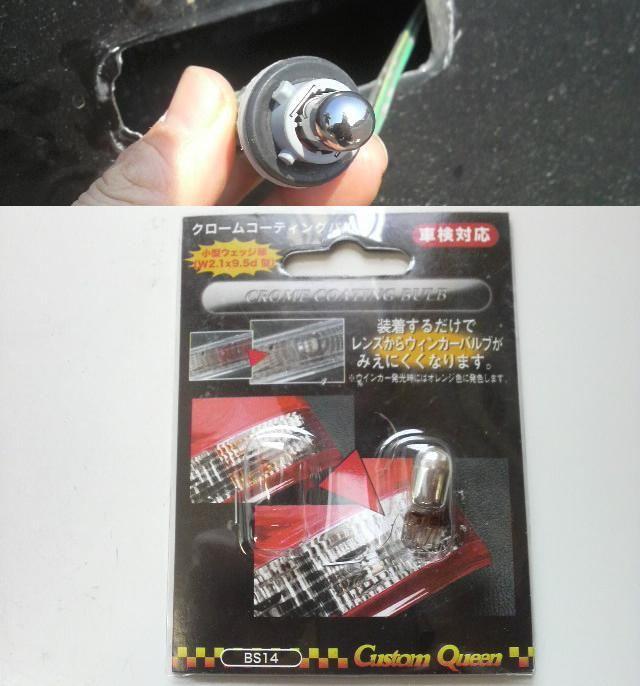 CustomQueen クロムコーティングバルブ
