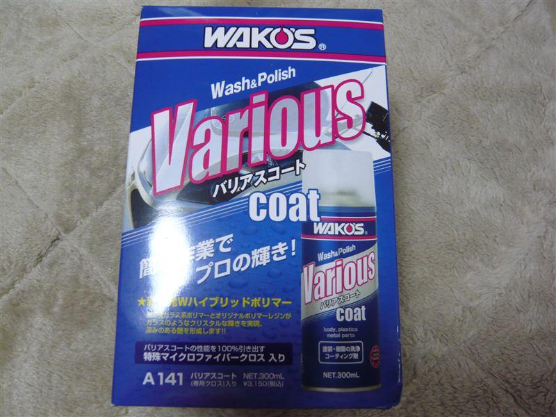 WAKO'S バリアスコート