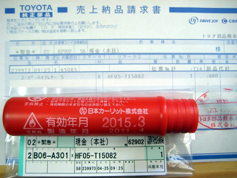 日本カーリット株式会社 スーパーハイフレヤー5 (HF05-T15082)