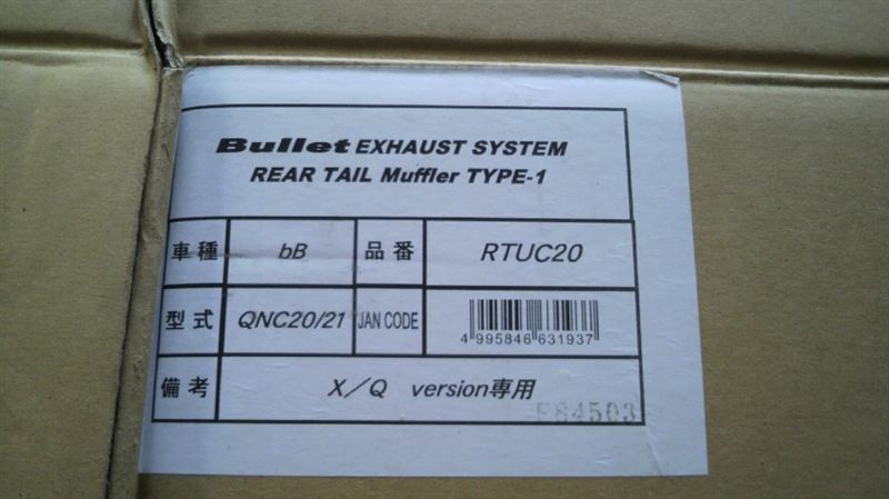 DEXJIC  Bullet Rear Tail TYPE1の単体画像