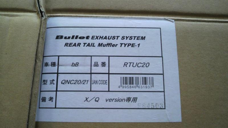 DEXJIC  Bullet Rear Tail TYPE1の単体画像