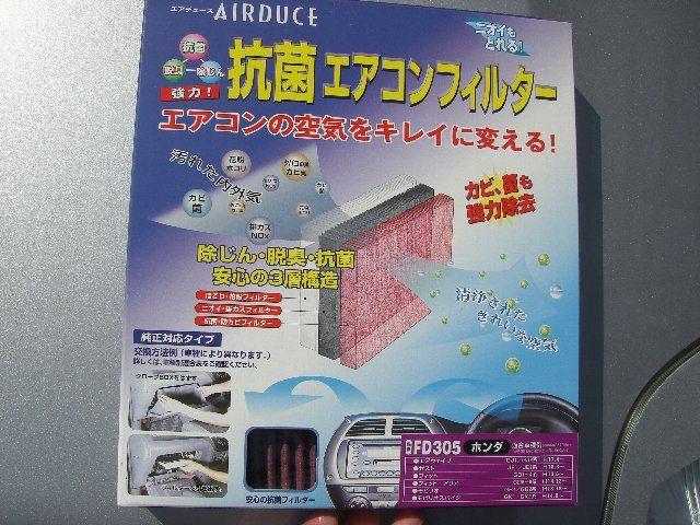 AIRDUCE 抗菌エアフィルター