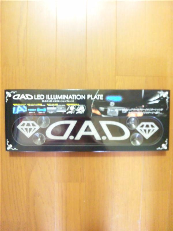 ギャルソン(DAD) LED イルミネーションプレート