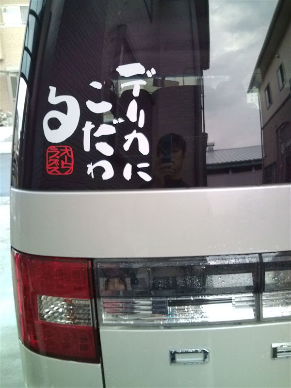 AUTO FLAGS  「デリこだ」ステッカー(白)
