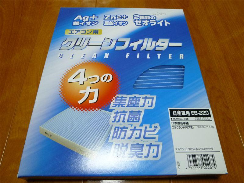 PMC  エアコン用クリーンフィルター