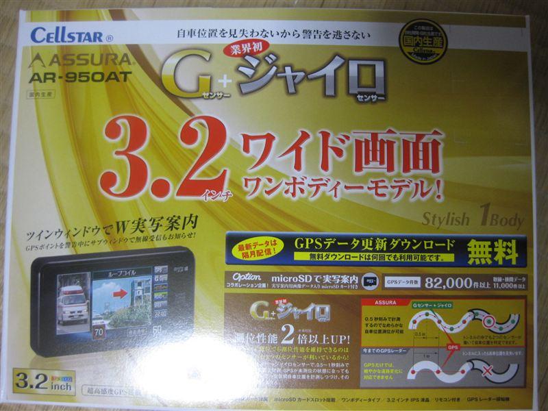 Cellstar Assura Ar 950at のパーツレビュー エルグランド Shoo みんカラ