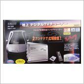 KEIYO 地上デジタルTVチューナー AN-T008