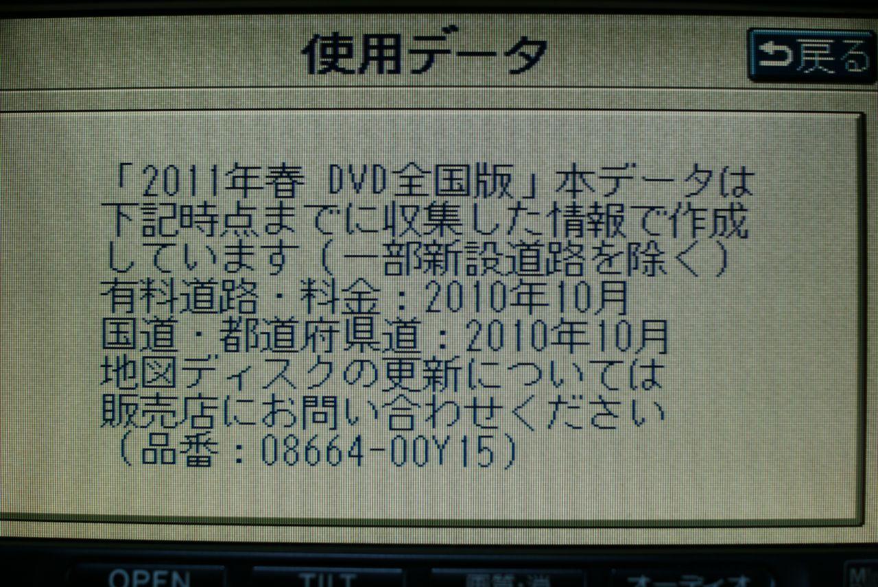 トヨタ純正 カーナビデータ