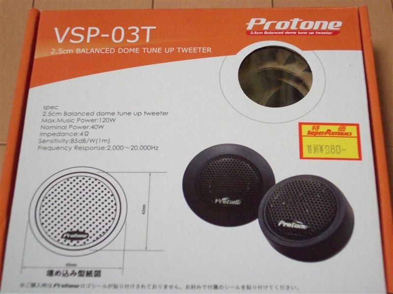 Protone 2.5cm Balanced dome tune up tweeter