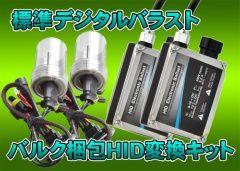楽天 HIDキット HB3 6000K