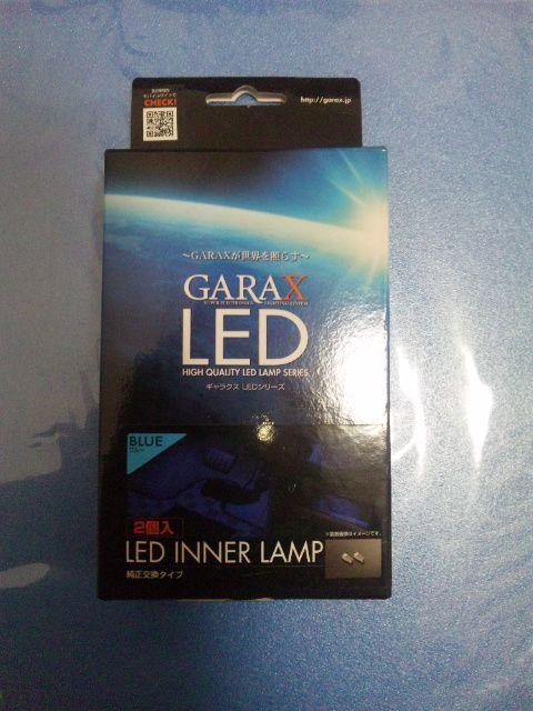 GARAX LEDインナーランプ2コ入り