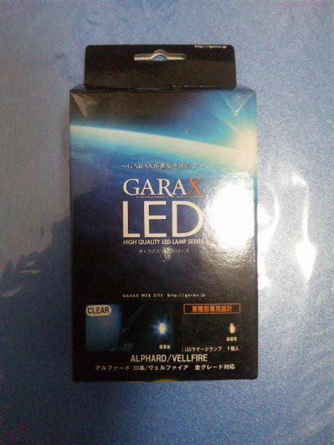 GARAX LEDラゲージランプ